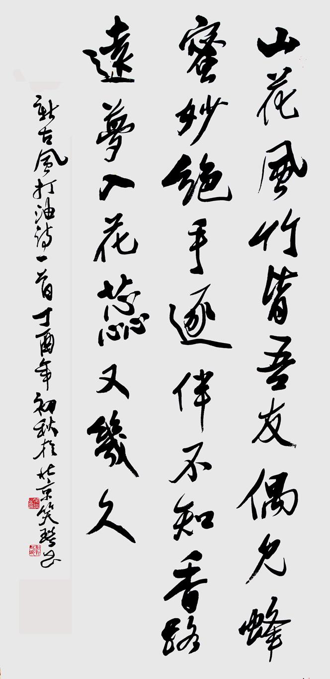 著名书法家笑琰(靳新国)作品欣赏