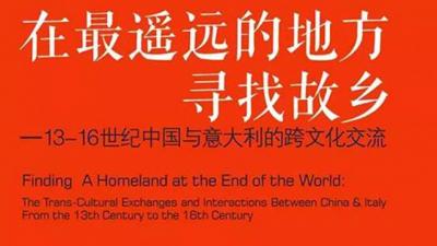 """博物馆将推出""""13—16世纪中国与意大利跨文化交流""""展"""