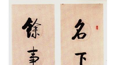 《联语杂酱面》总编(802913条,1836万字)之一