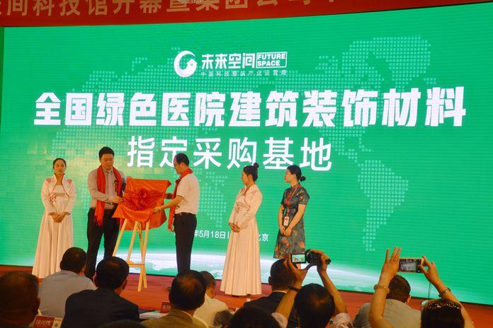 全球未来空间科技馆开幕暨中国宋庄创意工场集团公司十五周年庆典创投峰会盛大启幕