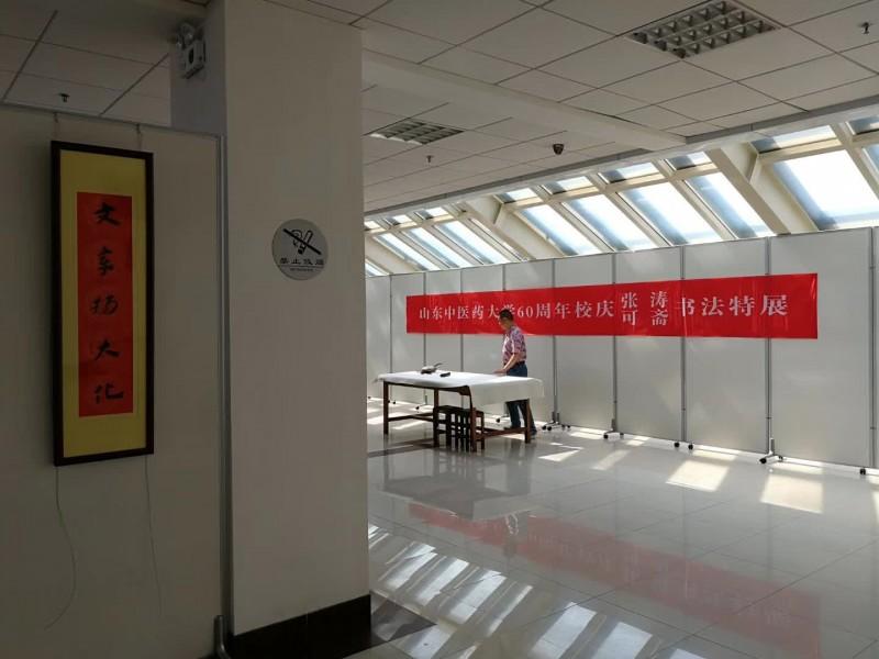 山东中医药大学六十周年校庆——张涛、马传江书法特展