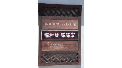 北京·密云·古北水镇·福和琴咩咩家 农家院——开轩面场圃 把酒话桑麻