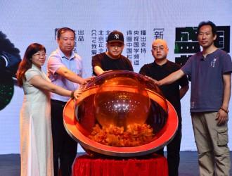 《国学盛典》新闻发布会在北京召开