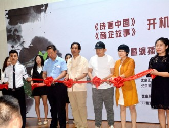 《诗画中国》《商企故事》开机暨演播摄制中心成立仪式在京隆重举行