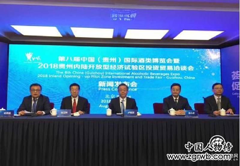 第八届中国(贵州)国际酒类博览会暨2018贵州内陆开放型经济试验区投资贸易洽谈会新闻发布会在京举行