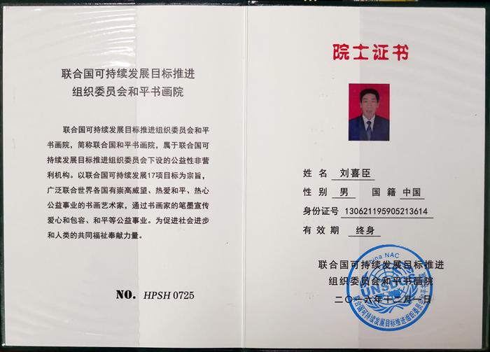 神生纸上 刘喜臣书法的诗性心灵