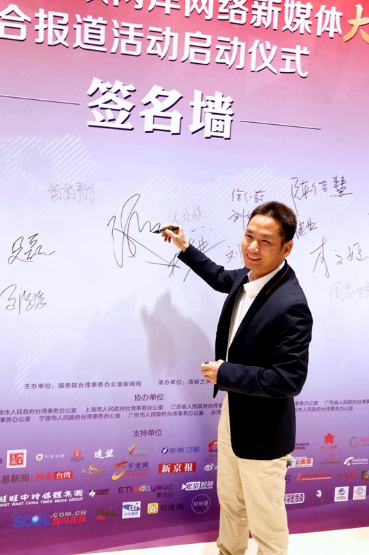 """郑云亮相海峡两岸""""大陆行""""联合报道活动 电影《站住!小偷》倍受期待"""