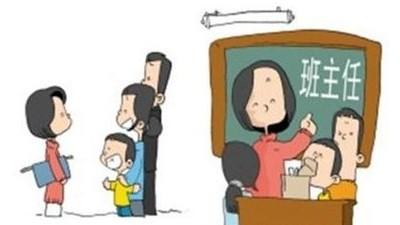 班主任危机:中小学班主任有必要专职化