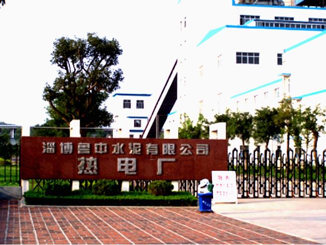 山东重山集团42年改革创新发展之路