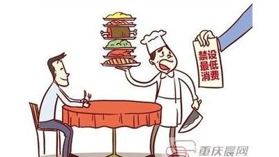 被禁四年 个别餐厅仍设最低消费