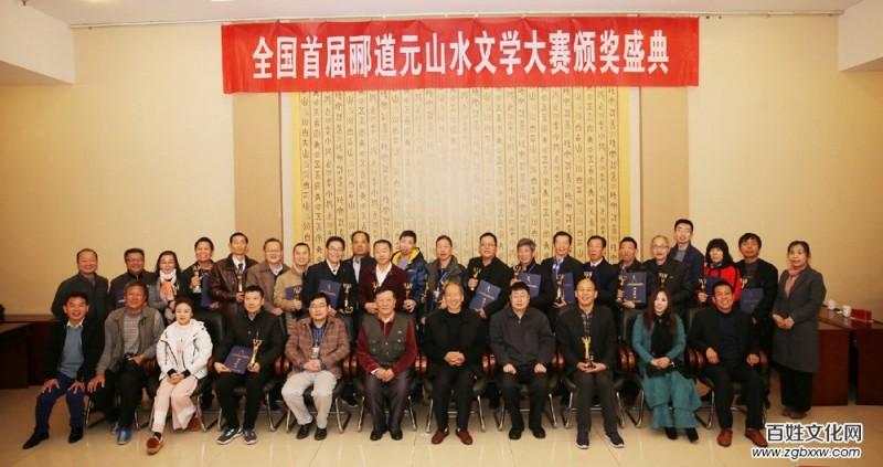 全国首届郦道元山水文学大赛颁奖盛典纪实
