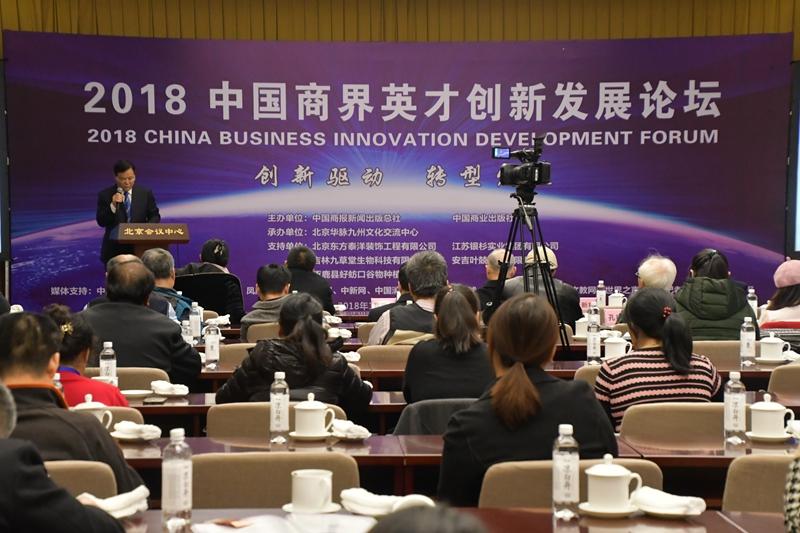 2018中国商界英才创新发展论坛在京隆重举行