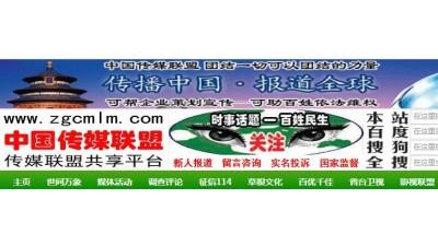 中国传媒联盟专业提供 各种活动(会议)媒体邀约 打包服务