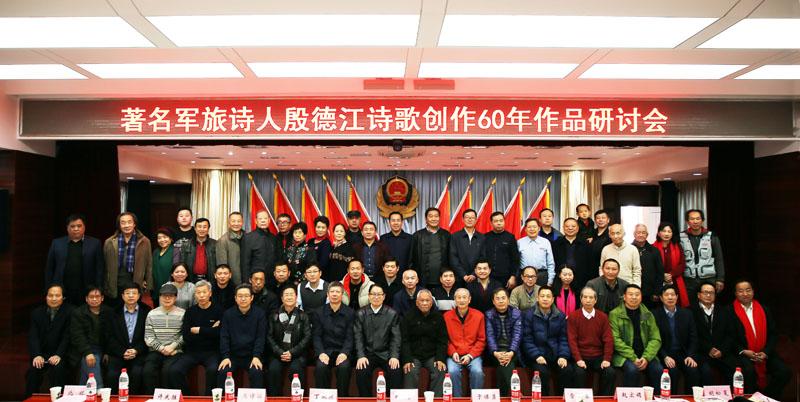 著名军旅诗人殷德江诗歌创作60年作品研讨会在京召开