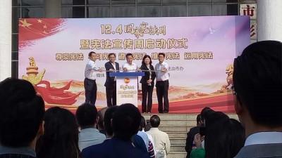 """清远""""12.4""""国家宪法日暨首个宪法宣传周活动热烈开展"""