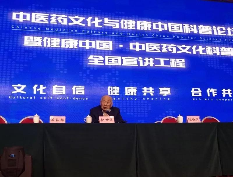 中医药文化与健康中国科普论坛暨全国宣讲工程在京召开