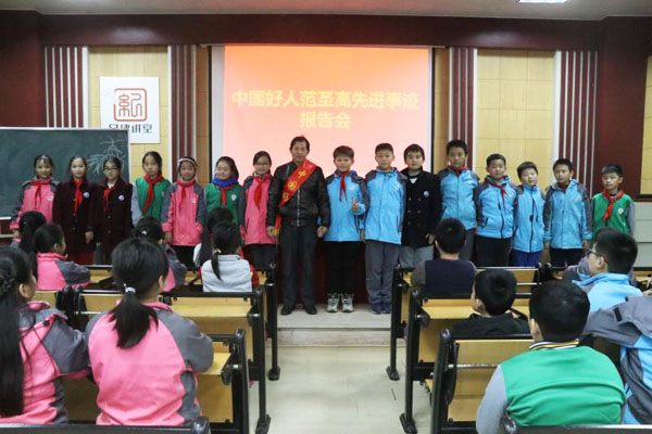 """江西南昌邮政路小学教育集团举办""""中国好人范圣高""""先进事迹报告会"""
