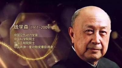 今天是钱学森诞辰107周年纪念日 一组照片怀念他