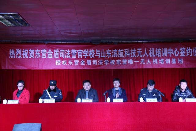山东滨航无人机培训项目落户东营金盾司法学校