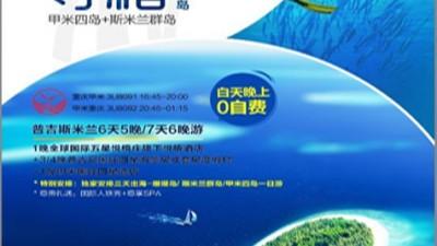 """普吉游""""泰囧""""追踪: 旅行社欺诈 消费者获3倍赔偿"""