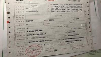北京祥盛通达汽车服务有限公司:北汽新能源车EU5R500,提车10天坏了4次