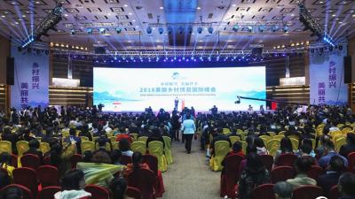 图说2018美丽乡村博鳌国际峰会开幕式