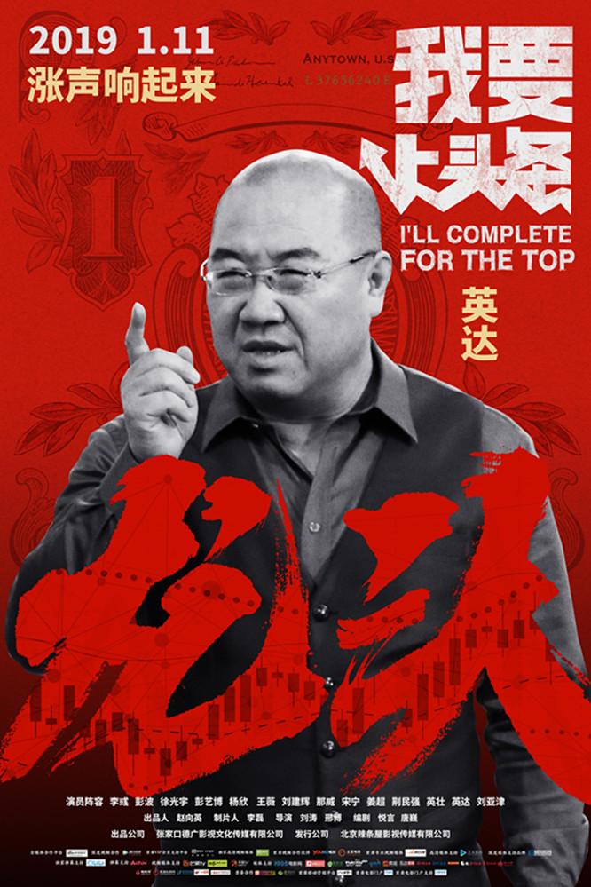 电影《我要上头条》发布人物海报 正式定档一月十一日