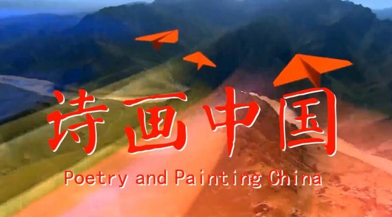 """关于开展""""诗画中国摄影基地""""的决定"""