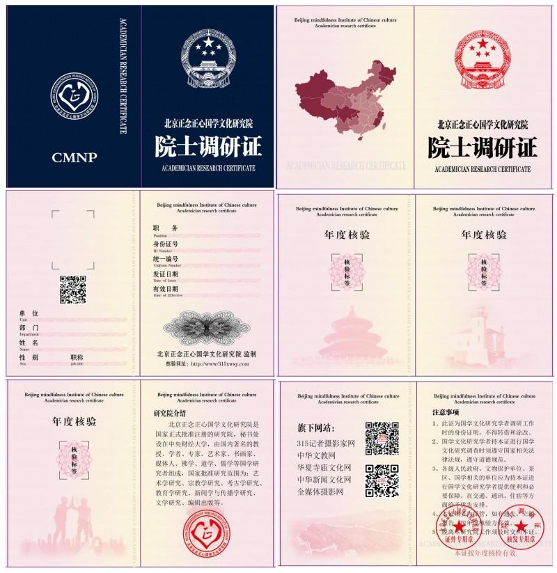 北京正念正心国学文化研究院诚招院士,客座教授、研究员、学术委员