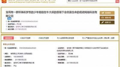 """陕西39字""""最长名称""""公司被通报 多项检查不达标"""
