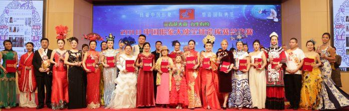 中国形象大使全球选拔赛总决赛在央视梅地亚盛大绽放