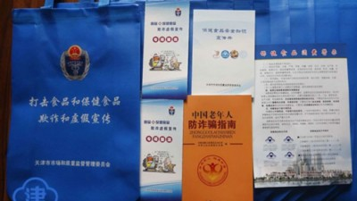 天津市民遇到各类保健品违法行为 可拨打8890投诉举报