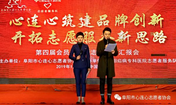 安徽省阜阳市心连心志愿者协会第四届会员大会�讨驹阜�