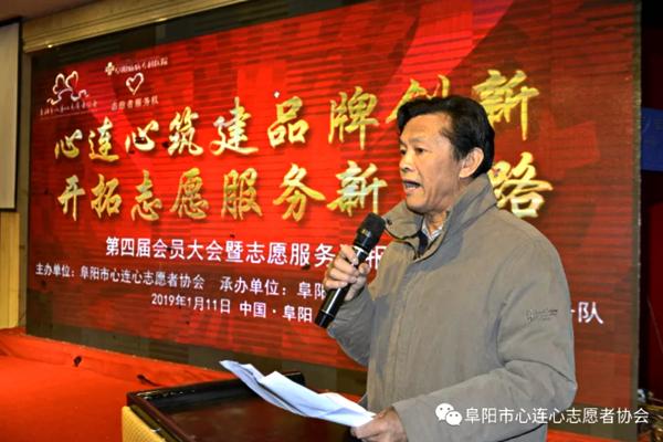 阜阳市心连心志愿者协会第四届会员大会曁志愿服务汇报会