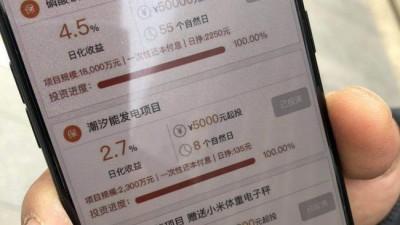 """百余人通过""""金利能源""""App投资受骗 投1.11万每天赚522元"""