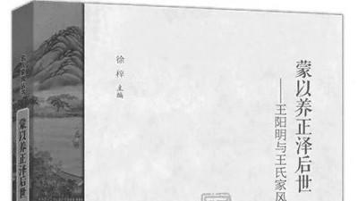 《蒙以养正泽后世——王阳明与王氏家风》:一个家族的传统