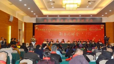 第四届慈孝文化报告研讨会在京召开
