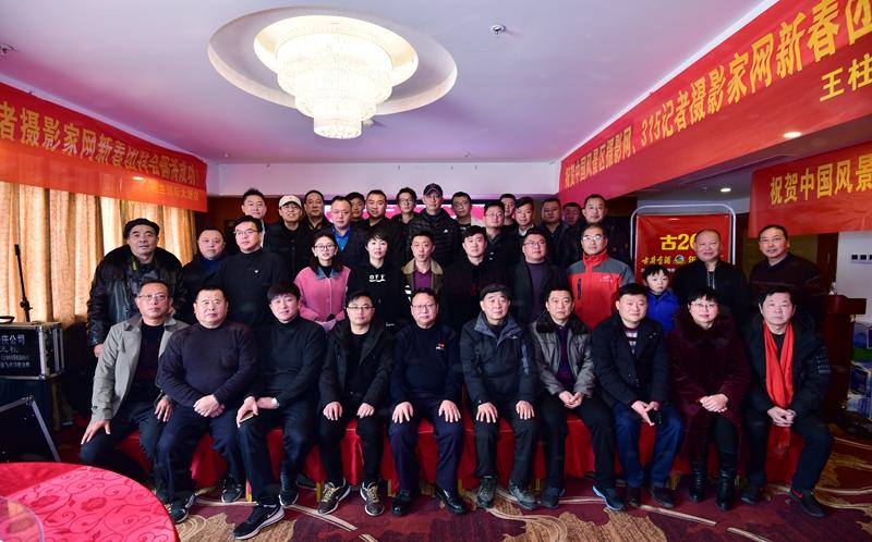 中国风景区摄影网安徽新春团拜会暨第六届年会顺利召开
