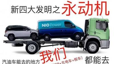 """再见2018!""""革""""字当头盘点 汽车产业之新势力篇"""