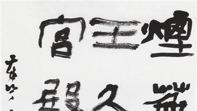 隶书作品欣赏——潘天寿诗