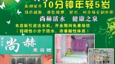权健之外天津还有这家更隐秘的直销巨头 传销成就百亿尚赫?