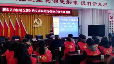 安徽阜阳颍东向阳社区''心向阳光''志愿服务启动仪式