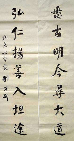 刘继武书法艺术