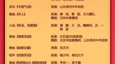 2019央视元宵晚会节目单曝光 谢娜鞠婧祎同台演小品