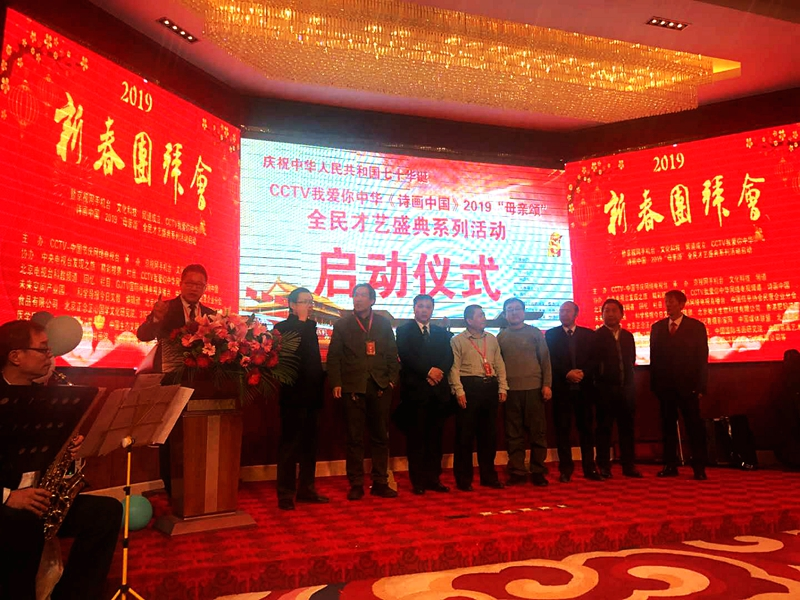 "CCTV我爱你中华""诗画中国""2019母亲颂全民才艺盛典系列活动在京启动"