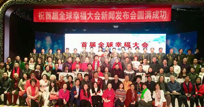首届全球幸福大会暨全球共享大会启航新闻发布会在北京举行