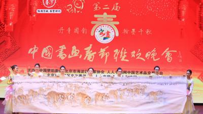 福满京城,春贺神州——第二届中国书画春节联欢晚会在北京举行