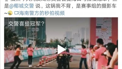 """海口马拉松摄影车""""夺冠"""" 官方:确为工作人员失误"""