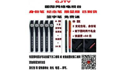 GJTV(国际网络电视台)国网视身份笔(纪念笔)、签字笔免费送