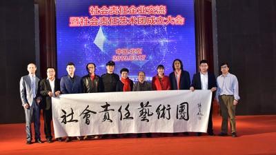 社会责任企业交流暨社会责任艺术团成立大会在北京召开